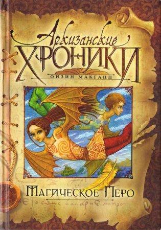 —качать книгу Магическое перо