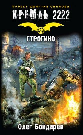 Кремль 2222. Строгино
