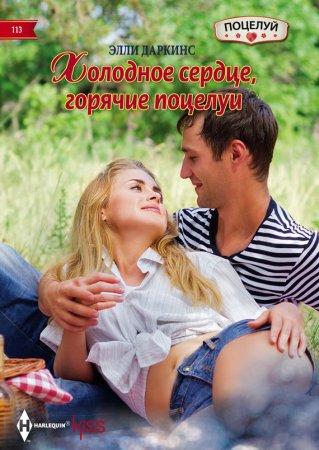 —качать книгу Холодное сердце, горячие поцелуи