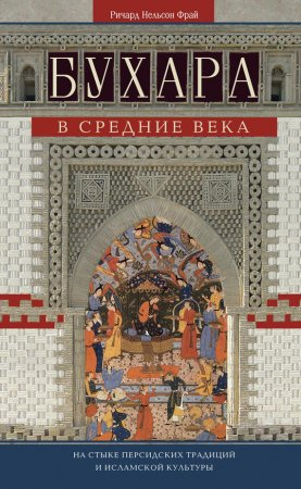 —качать книгу Бухара в Средние века. На стыке персидских традиций и исламской культуры