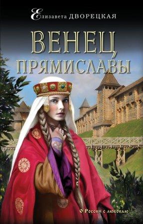 —качать книгу Венец Прямиславы