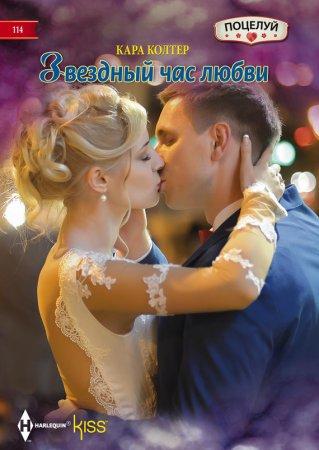 —качать книгу Звездный час любви