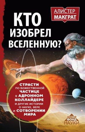 —качать книгу Кто изобрел Вселенную? Страсти по божественной частице в адронном коллайдере и другие истории о науке, вере и сотворении мира
