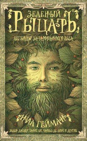 —качать книгу Зеленый рыцарь. Легенды Зачарованного Леса (сборник)