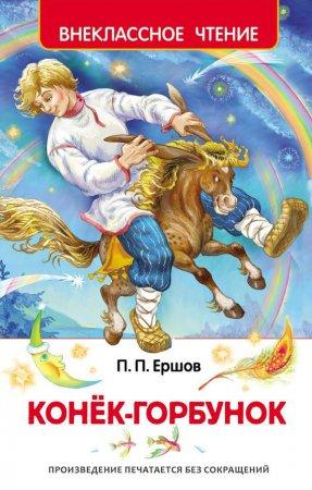 —качать книгу Конек-горбунок
