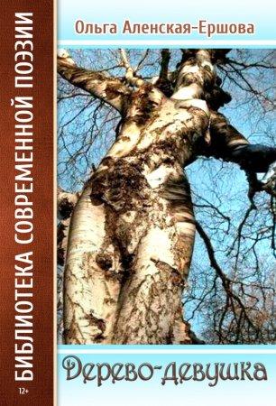 —качать книгу Дерево-девушка