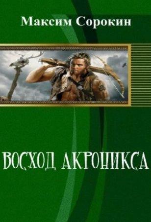 —качать книгу Восход Акроникса (СИ)