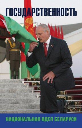 —качать книгу Государственность – национальная идея Беларуси