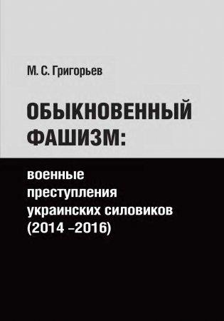 —качать книгу Обыкновенный фашизм: военные преступления украинских силовиков (2014–2016)
