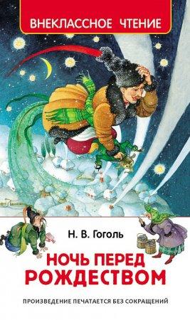 —качать книгу Ночь перед Рождеством