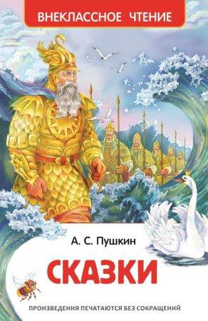 —качать книгу Сказки