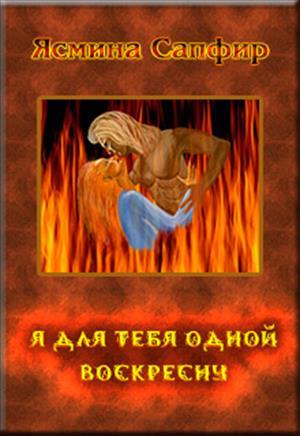 —качать книгу Я для тебя одной воскресну