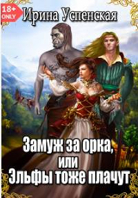 —качать книгу Замуж за орка, или Эльфы тоже плачут