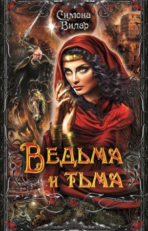 —качать книгу Ведьма и тьма