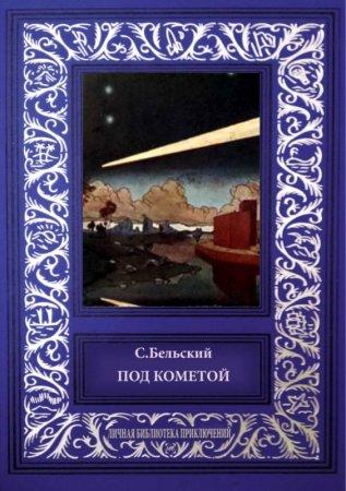 —качать книгу Под кометой