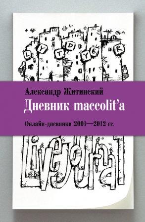 Дневник maccolit'a. Онлайн-дневники, 2001–2012 гг.