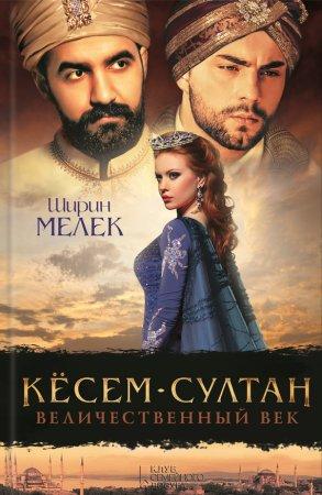 —качать книгу Кёсем-султан. Величественный век