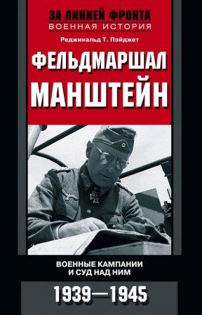 Фельдмаршал Манштейн. Военные кампании и суд над ним, 1939–1945
