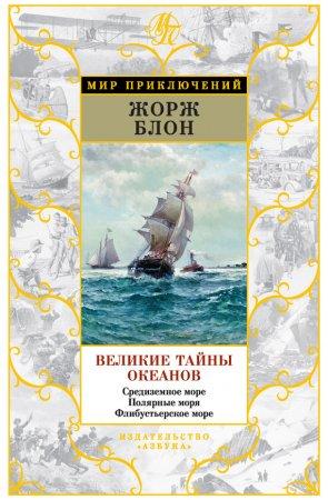 —качать книгу Великие тайны океанов. Средиземное море. Полярные моря. Флибустьерское море