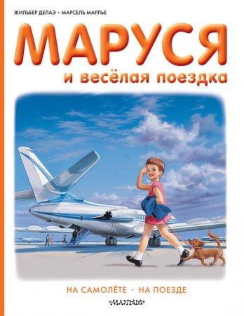 —качать книгу Маруся и весёлая поездка: на самолёте, на поезде