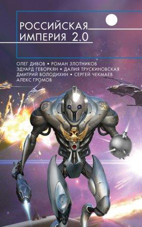 —качать книгу Российская империя 2.0