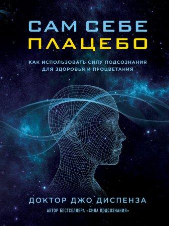 —качать книгу Сам себе плацебо: как использовать силу подсознания для здоровья и процветания
