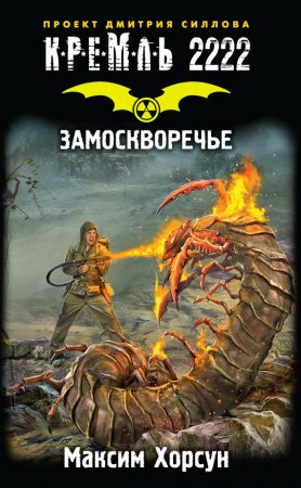 —качать книгу Кремль 2222. Замоскворечье