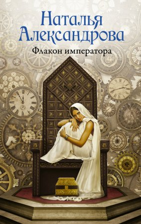 —качать книгу Флакон императора