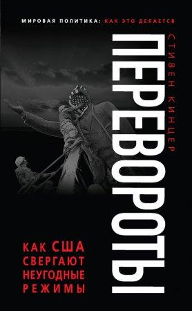 —качать книгу Перевороты. Как США свергают неугодные режимы