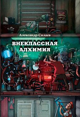 —качать книгу Внеклассная алхимия
