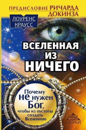 —качать книгу Вселенная из ничего: почему не нужен Бог, чтобы из пустоты создать Вселенную