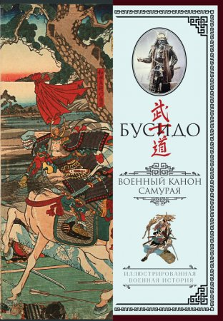 —качать книгу Бусидо. Военный канон самурая с комментариями