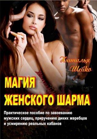 —качать книгу Магия женского шарма