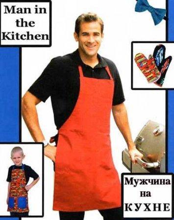 —качать книгу Мужчина на кухне