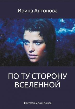 —качать книгу По ту сторону вселенной