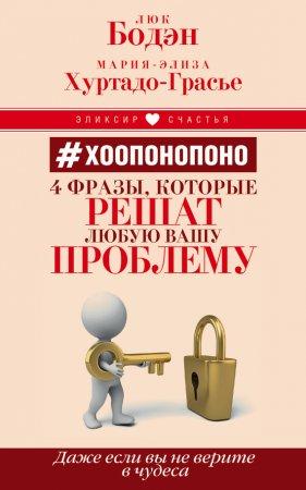 —качать книгу #Хоопонопоно. 4 фразы, которые решат любую вашу проблему, даже если вы не верите в чудеса