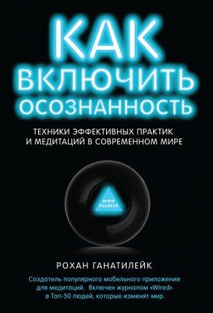 —качать книгу Как включить осознанность. Техники эффективных практик и медитаций в современном мире