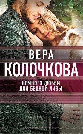 —качать книгу Немного любви для бедной Лизы