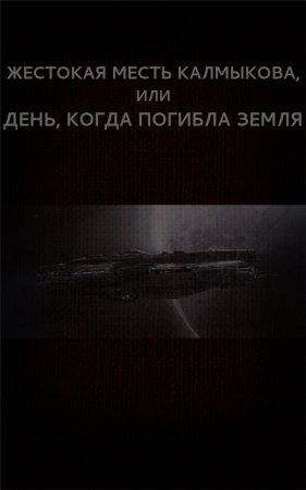 —качать книгу Жестокая месть Калмыкова, или День, когда погибла Земля