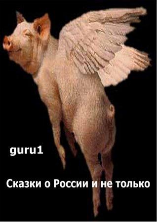 —качать книгу Сказки про Россию и не только