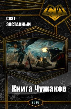 Книга Чужаков (СИ)