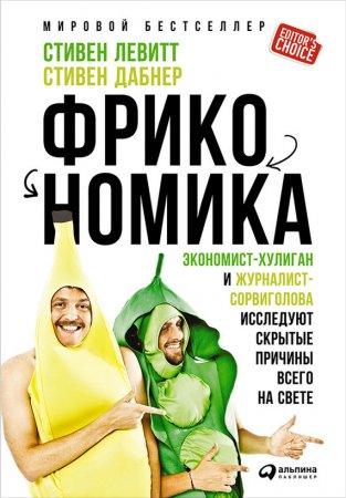 —качать книгу Фрикономика