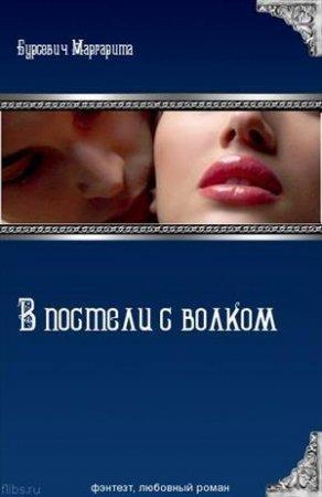 —качать книгу В постели с волком (СИ)