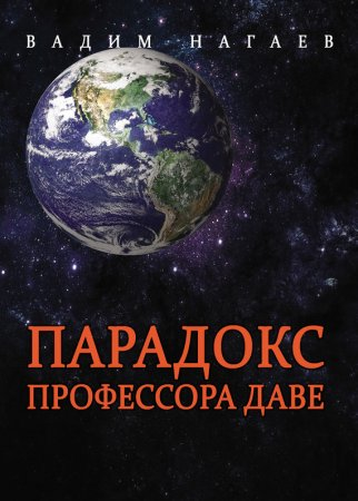—качать книгу Парадокс профессора Даве