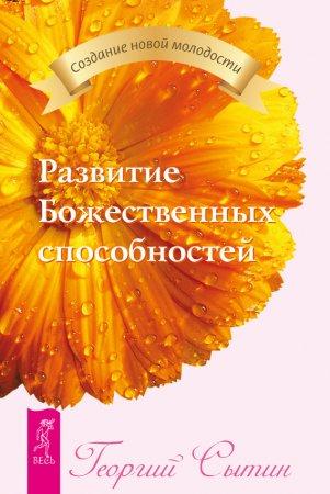 —качать книгу Развитие Божественных способностей