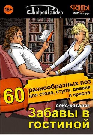 —качать книгу Секс-каталог «Забавы в гостиной». 60 разнообразных поз для стола, стула, дивана и кресла