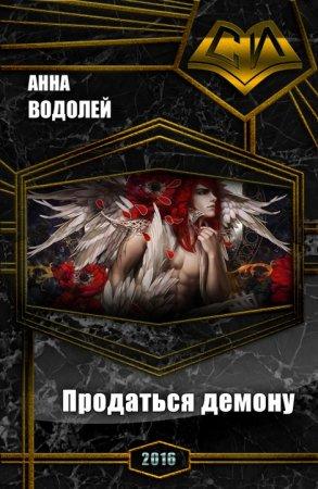 —качать книгу Продаться демону (СИ)