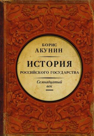 —качать книгу Между Европой и Азией. Семнадцатый век
