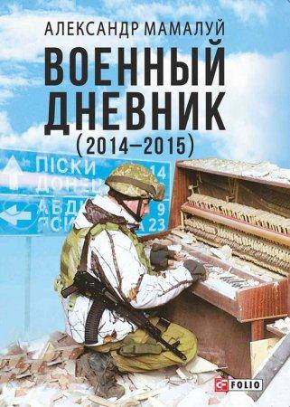 —качать книгу Военный дневник (2014—2015)