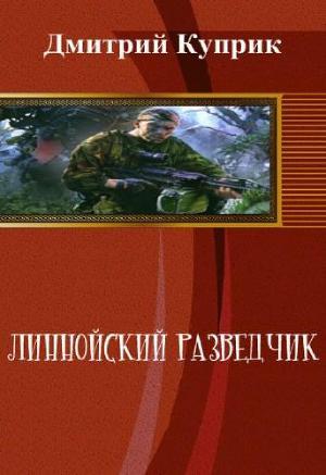 —качать книгу Линнойский разведчик (СИ)